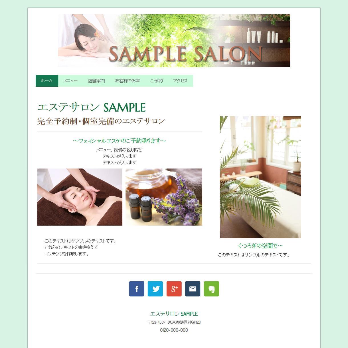 無料ホームページ作成ツール【Jimdo(ジンドゥー)】の新規ページ登録代行します