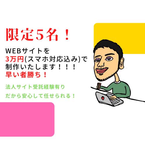 限定5名!3万円でWebサイト作成します 限定5名で3万円でWebサイト作ります!(早いもの勝ち)