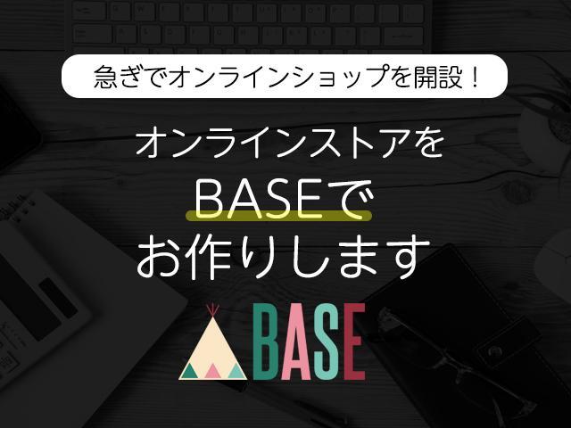 BASE(ベイス)でネットショップをお作りします オープンに必要な初期設定、デザイン設定をいたします! イメージ1