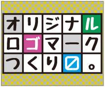 ★そのロゴ、制作します!オリジナルロゴデザイン。