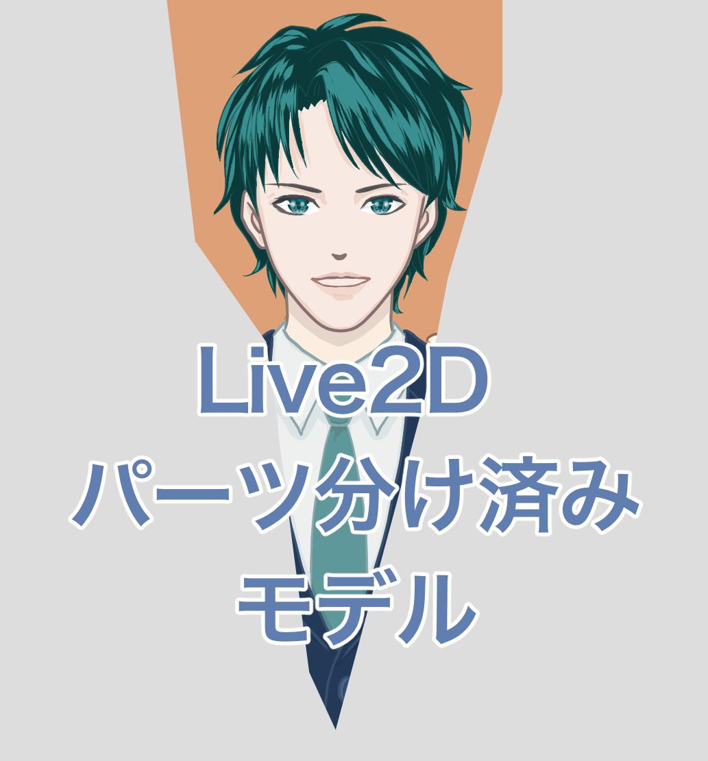 Live2D用パーツ分け済みイラスト作成します ビジネス系動画でもVTuberになれるアバター作成が可能です イメージ1