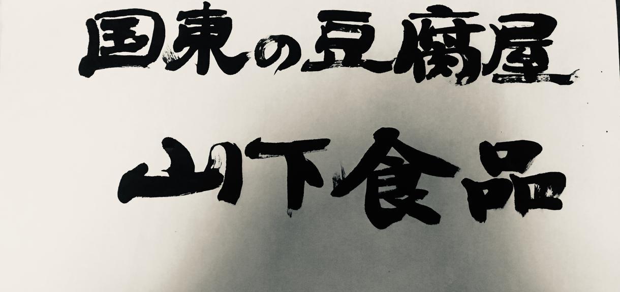筆耕、美文字から芸術的、筆文字で書きます 安いお値段で、様々なお手伝いをさせてください!書家、講師