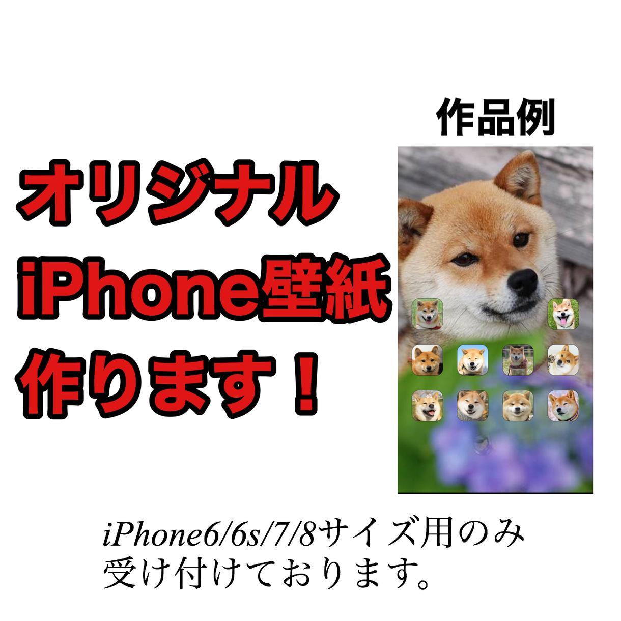 2枚!オリジナルiPhone壁紙作ります iPhoneのアイコン型に画像を加工します!!
