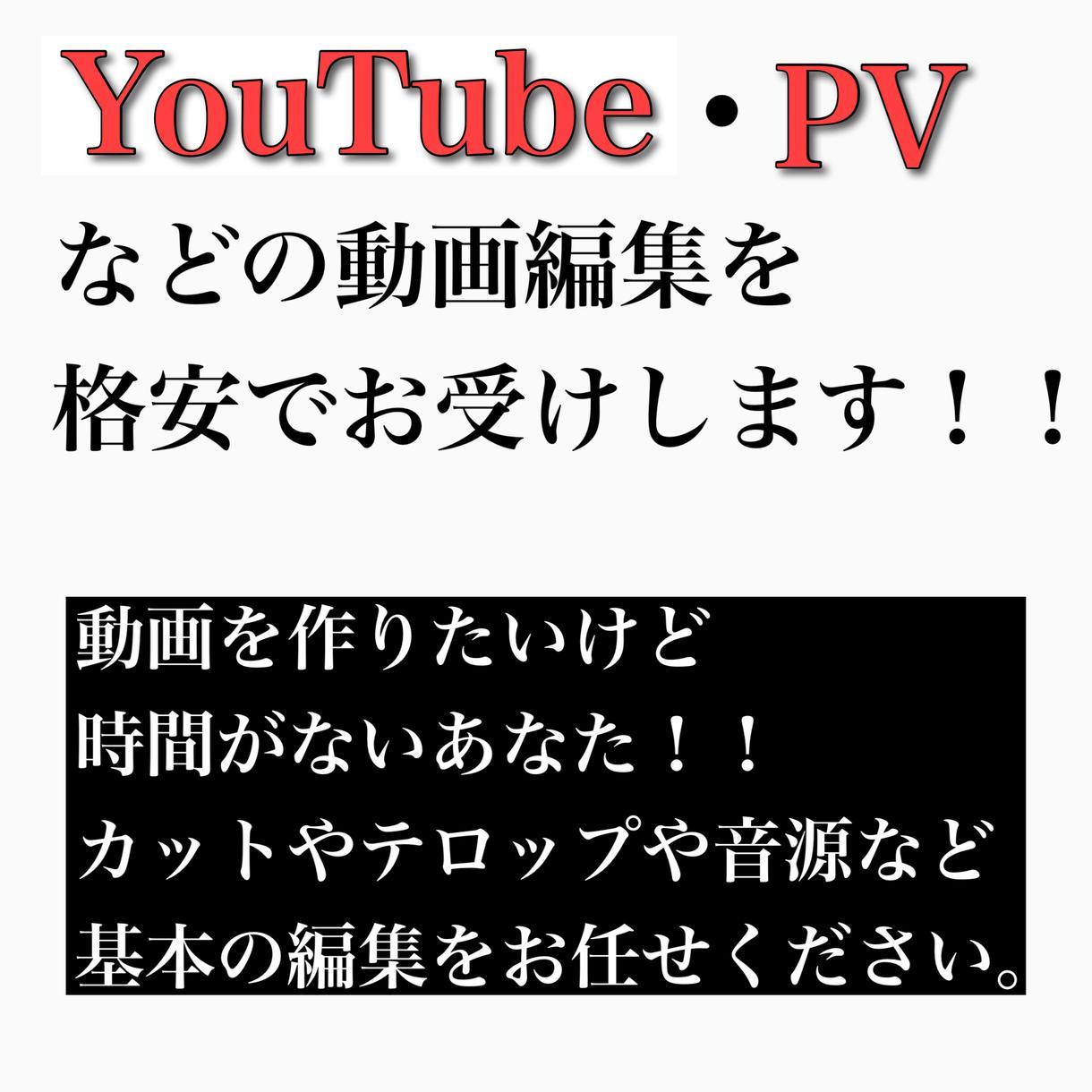 YouTube等の動画編集やります YouTubeのテロップや音源の挿入など。 イメージ1