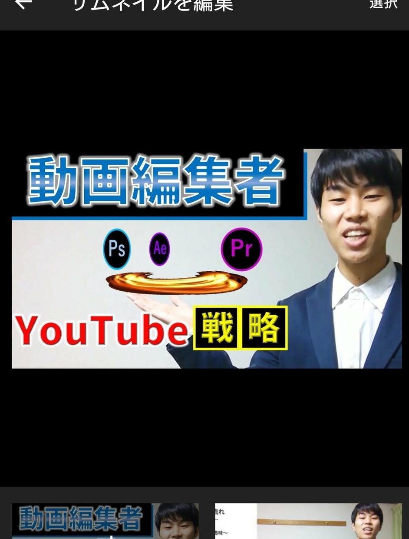 YouTubeなどの動画編集承ります 編集に加え、サムネやアニメーション作成、YouTube戦略も