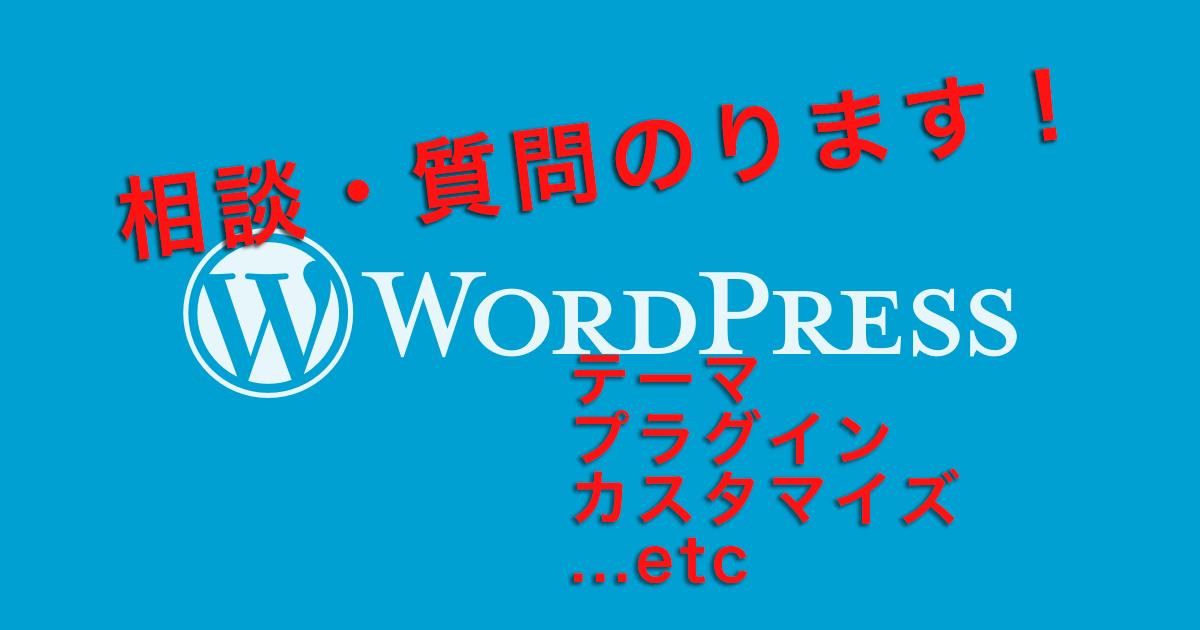 緊急の方向け!WordPressの質問受けます 早くワードプレスの問題を解決したい方向け