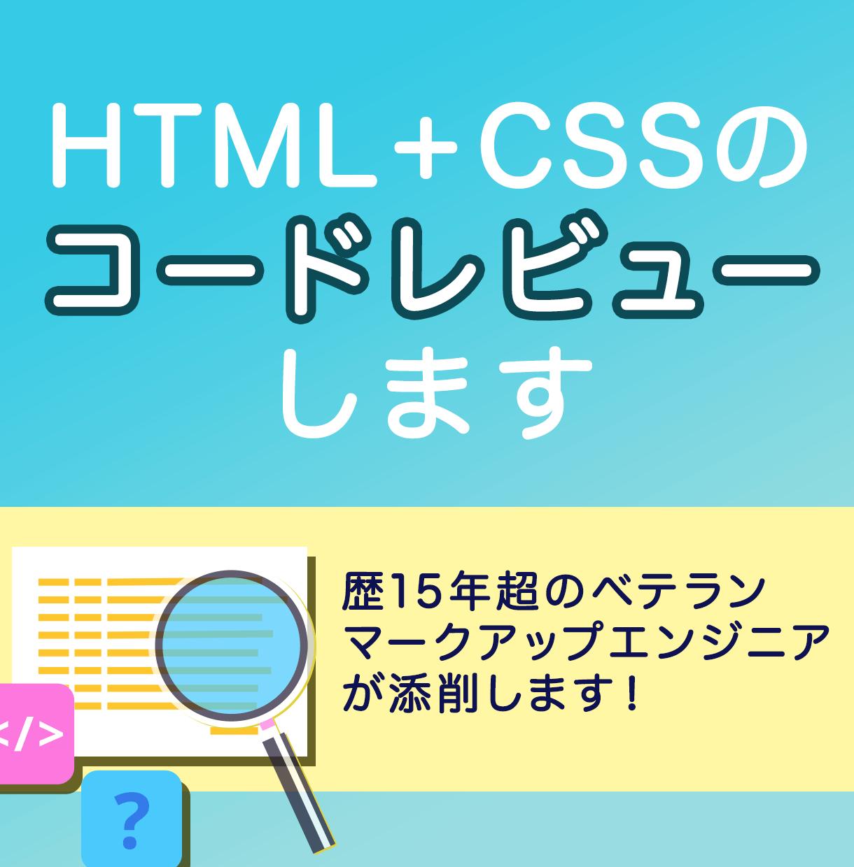 HTML+CSSのコードレビュー・添削を承ります コーディング歴15年超の現役マークアップエンジニアが丁寧添削