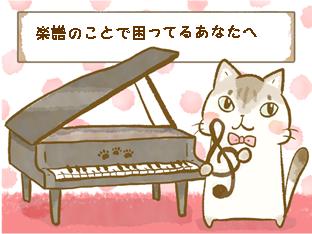 ご要望に応じた楽譜を制作いたします ピアノ伴奏譜 移調 簡単な楽譜にしたい ドレミ入り など イメージ1