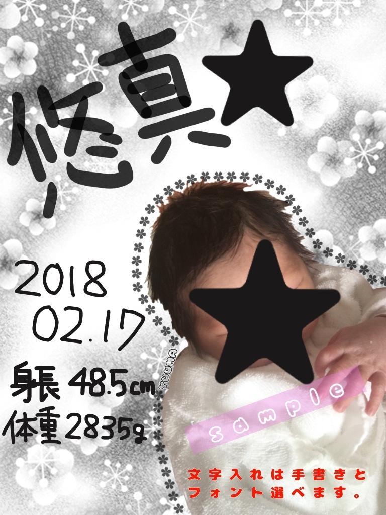 出産記念に画像加工します 産まれた我が子の名前、身長体重等入れたい!お試し500円!