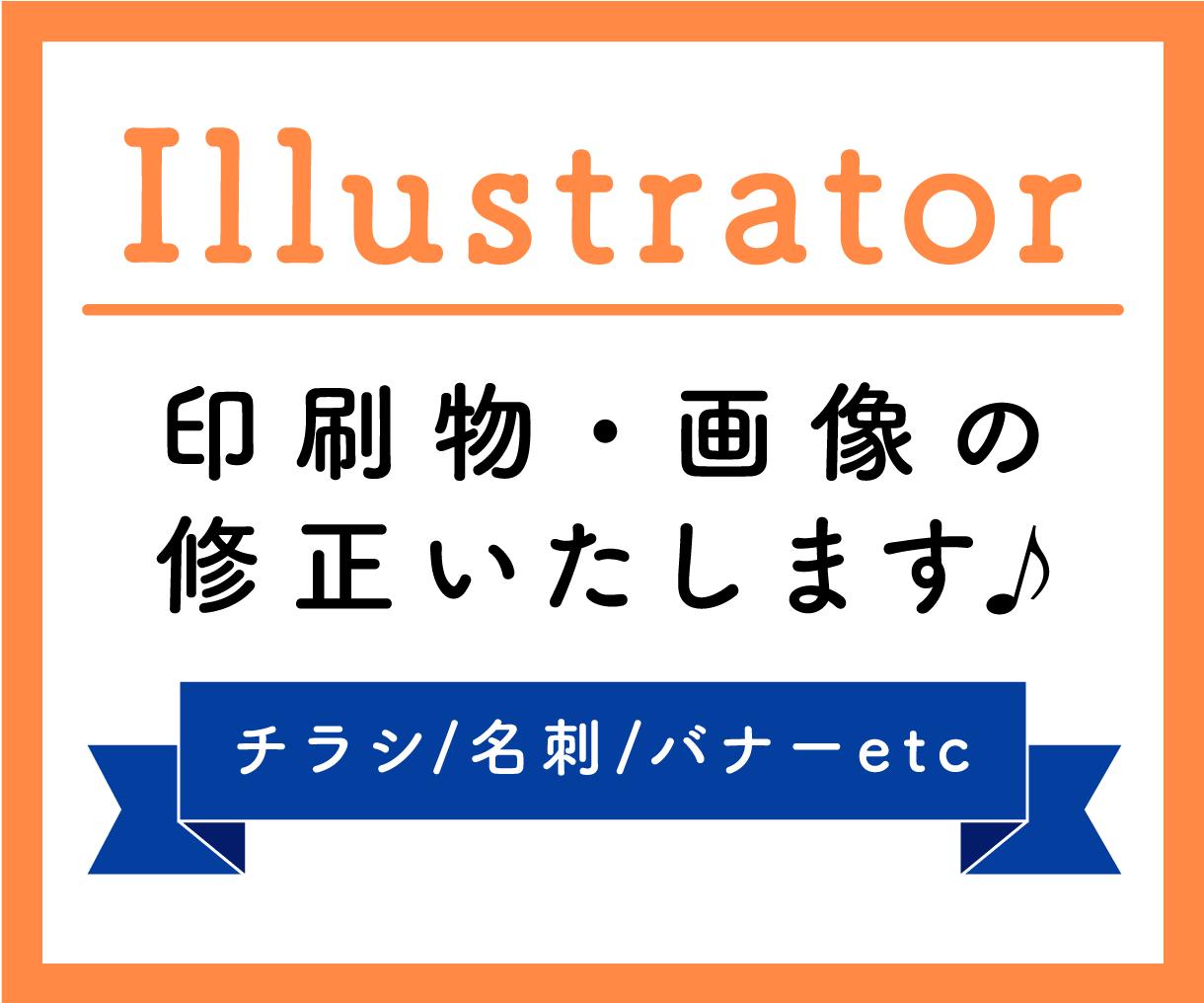 Aiデータ(Illustrator)修正いたします イラレデータの内容変更・修正します!丁寧に対応します♪ イメージ1