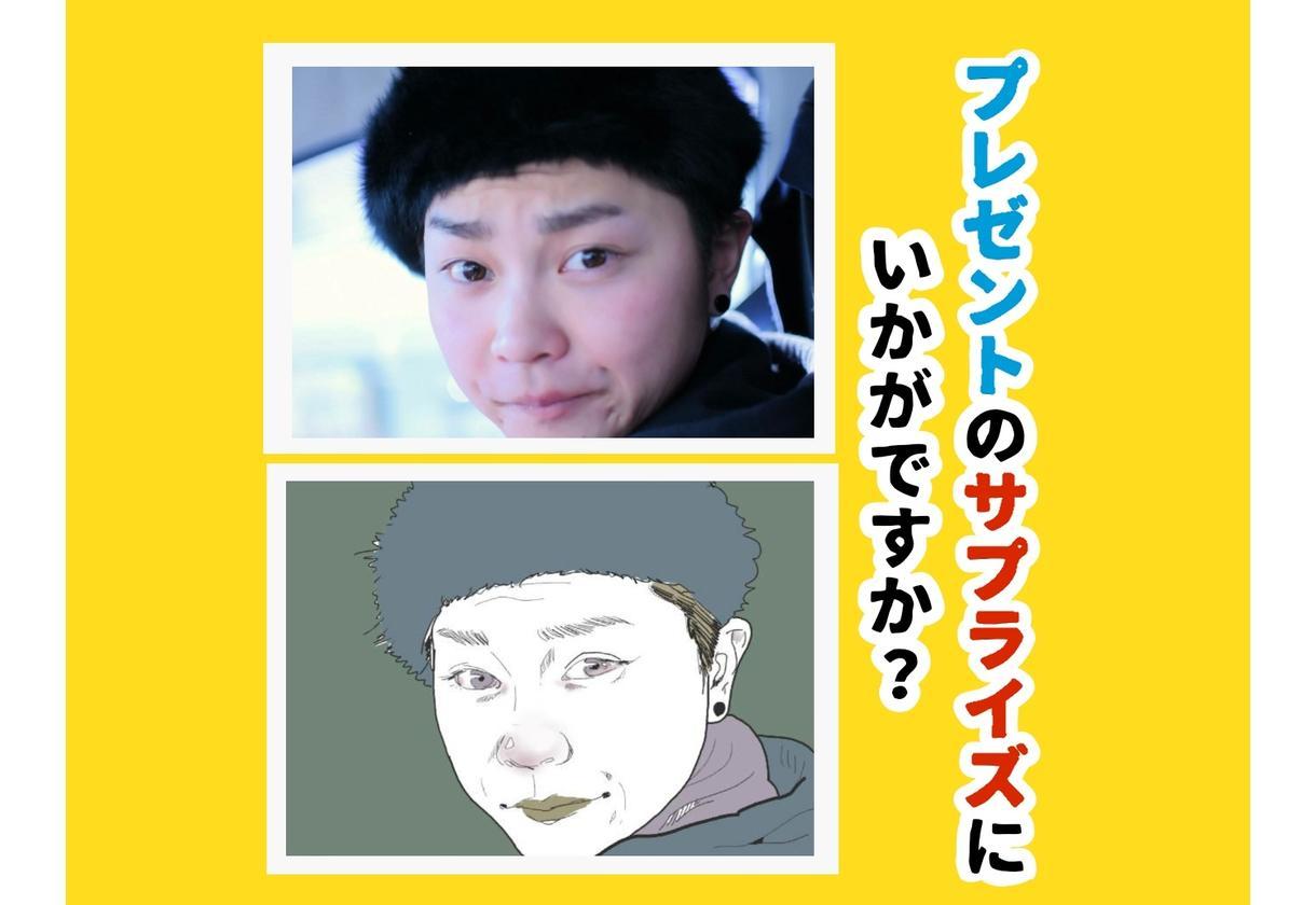 写真から似顔絵お描きします ちょっとリアルな似顔絵がほしい!色紙やプレゼントにどうぞ。