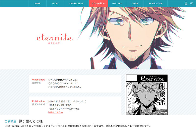 創作絵描きさん向け。あなたのイラストを展示するホームページ作ります!
