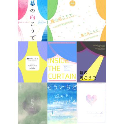 小説同人誌用表紙デザイン承ります オーダーメイドで作品に合わせたデザインを制作いたします