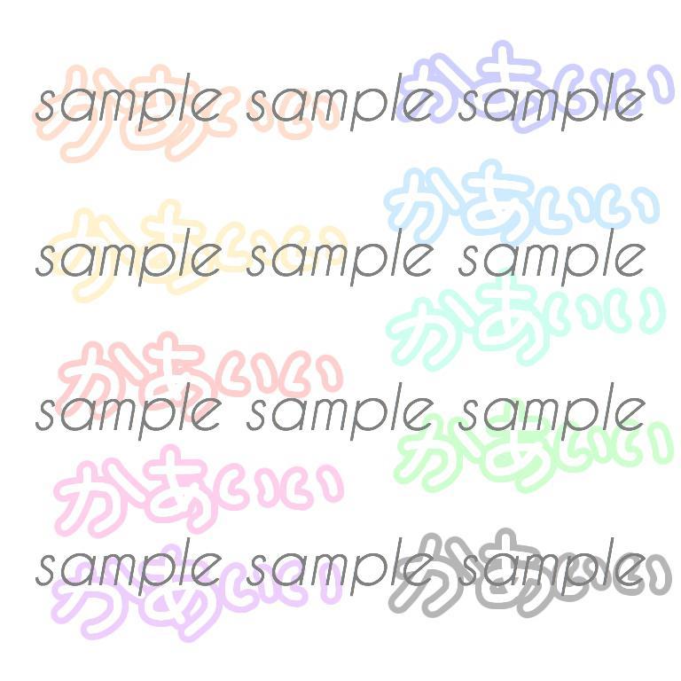世界で1つのオリジナル手描き文字スタンプ作ります 初めての出品のためお安く設定しています。