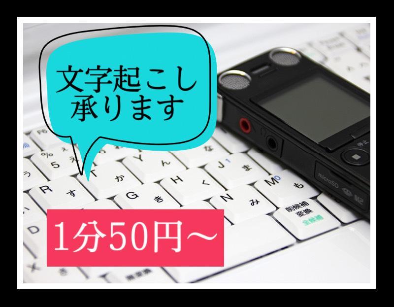 音声、動画、画像などの文字起こし承ります 1分50円〜!ケバ取り、簡易整文、修正1回込み! イメージ1