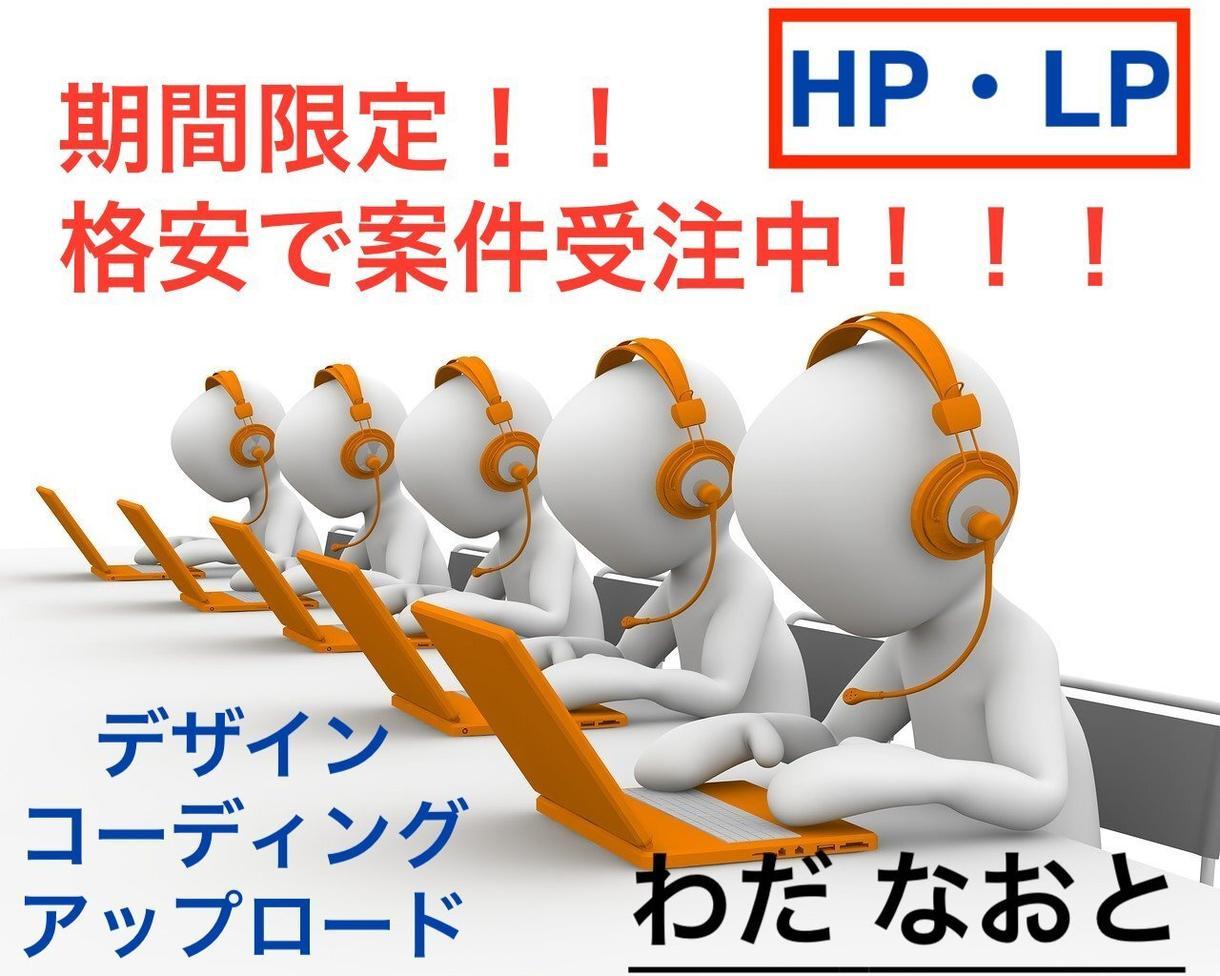 数量限定!![実績作り]格安HP・LP制作します デザイン・コーディング・アップロードまで全部コミコミセット! イメージ1