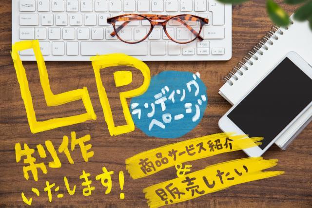 低価格でシンプル&伝わりやすいLPを製作します 売上アップに繋がるLPをワードプレスで製作いたします! イメージ1