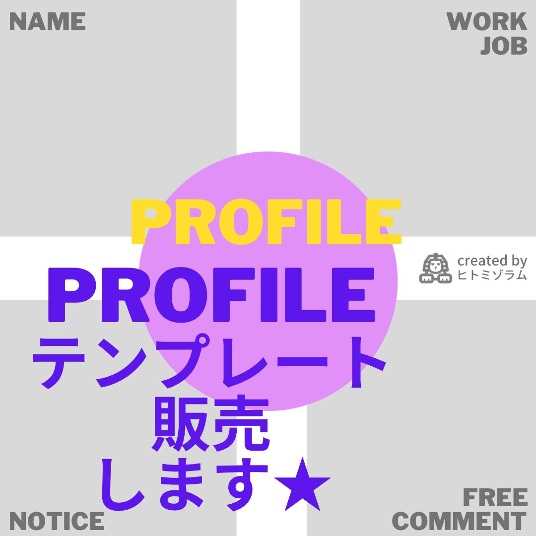 PROFILEテンプレート作成します オンラインになり名刺とは違う自己紹介に使ってみませんか? イメージ1