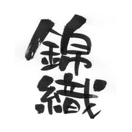 やわらかい筆文字書きます ロゴ、ブログタイトル、お店のメニュー表などを作成します。