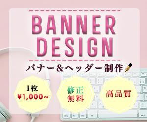 目を引くバナーヘッダー作ります 顧客目選で目を引くデザインを提案します☆ イメージ1