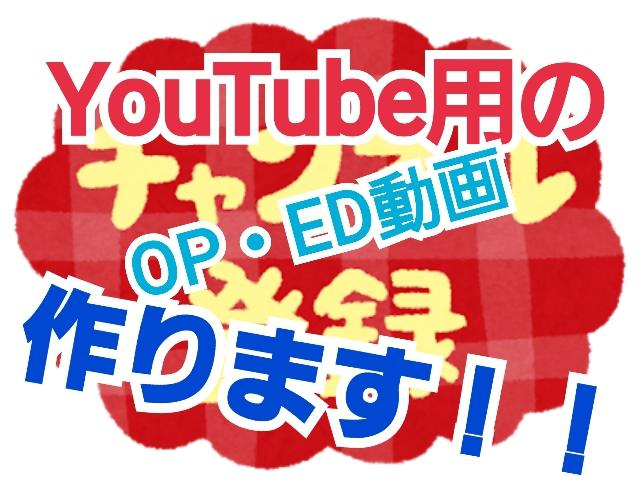 最短1日!YouTube等のOP・ED制作します 本格的なYouTubeのOP・EDを、リーズナブルなお値段で