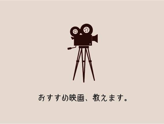 オススメの映画を教えます 何か映画を見たいけれど、どれが面白いのか分からないという方へ