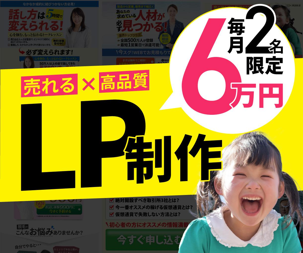 反応UP!セールスに特化したLP制作いたします 集客をアップさせる効果的・高品質なデザインをご提案! イメージ1