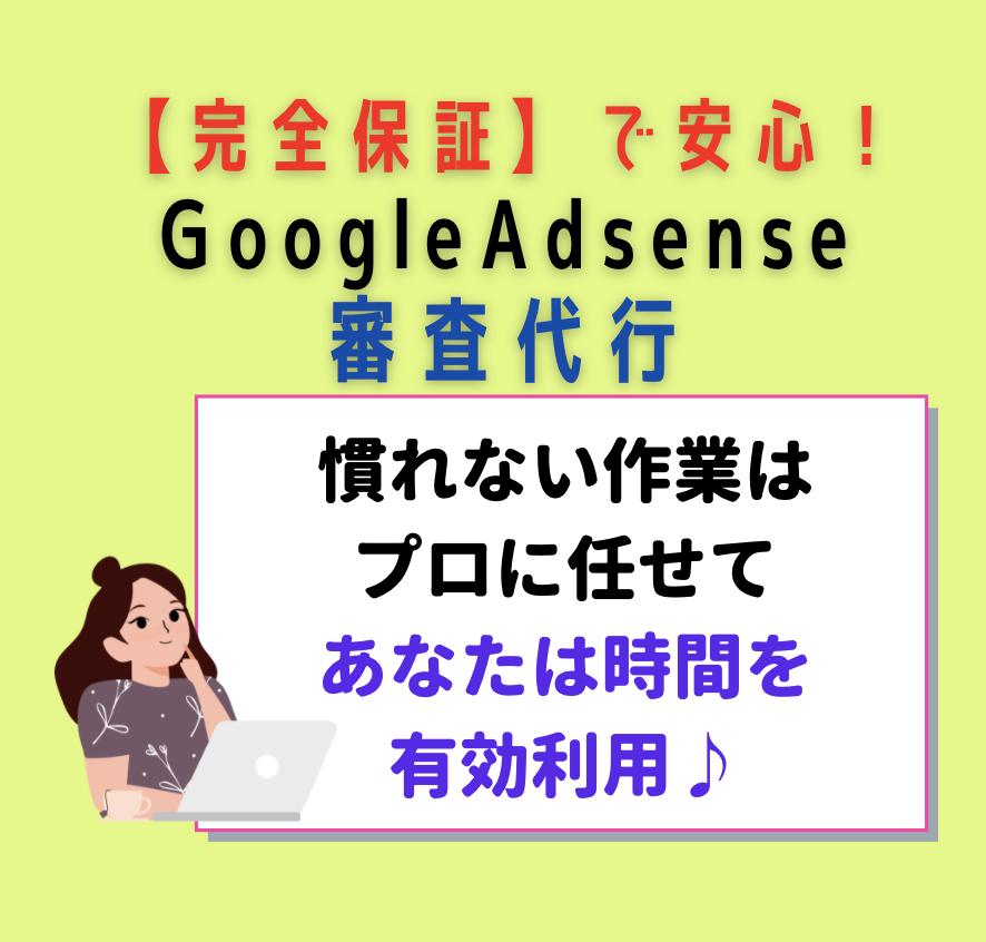 限定3名!Googleアドセンス申請代行します 記事作成代込みでこの値段!作業時間最短1日のスピード対応! イメージ1