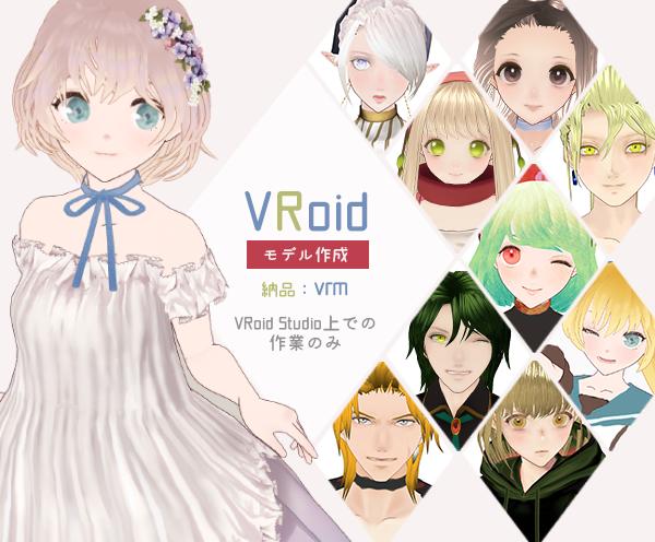 VRoidで3Dモデル作成致します ※出品初回につき、サービス価格です イメージ1