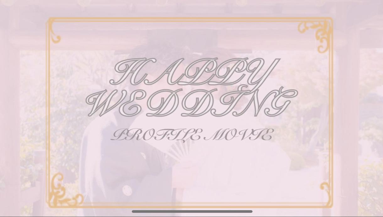 結婚式ムービー編集します opening//profileムービー各種承ります。