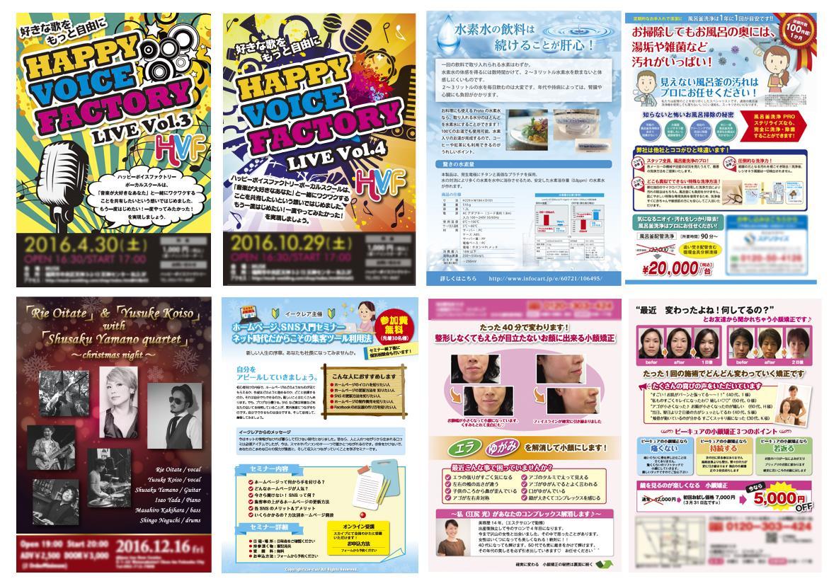 チラシなど要望にお応えします 3000円〜チラシポスターデザインならなんでもご相談ください