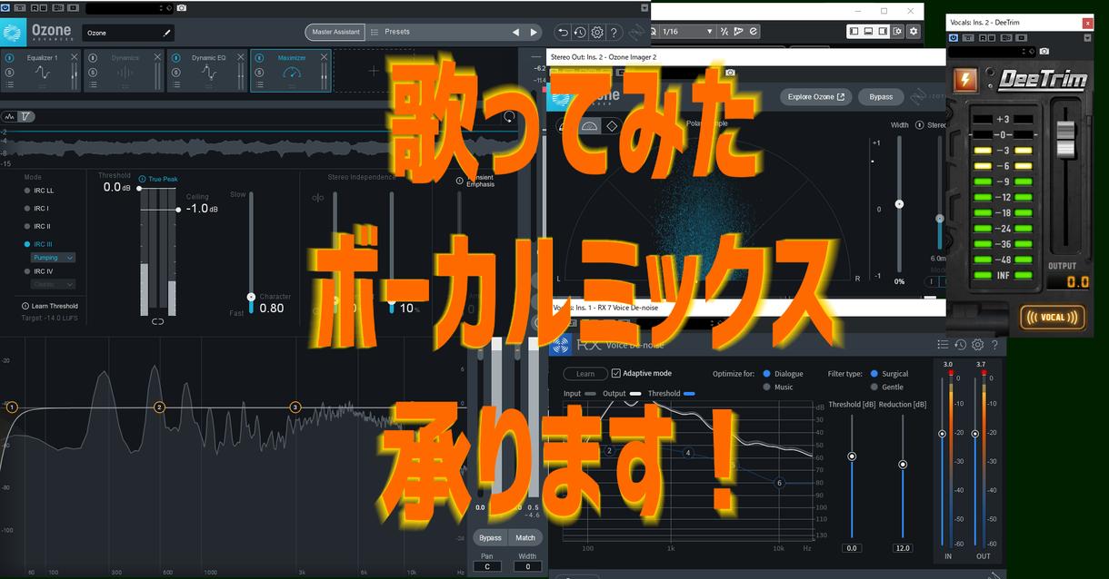 動画投稿者必見!歌ってみたのMIXを承ります VTuber対応、スマホでの録音なども対応します。