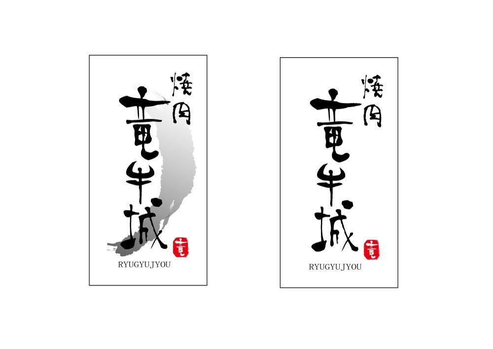筆文字店舗ロゴつくります 印象に残る筆文字でデザインをします。