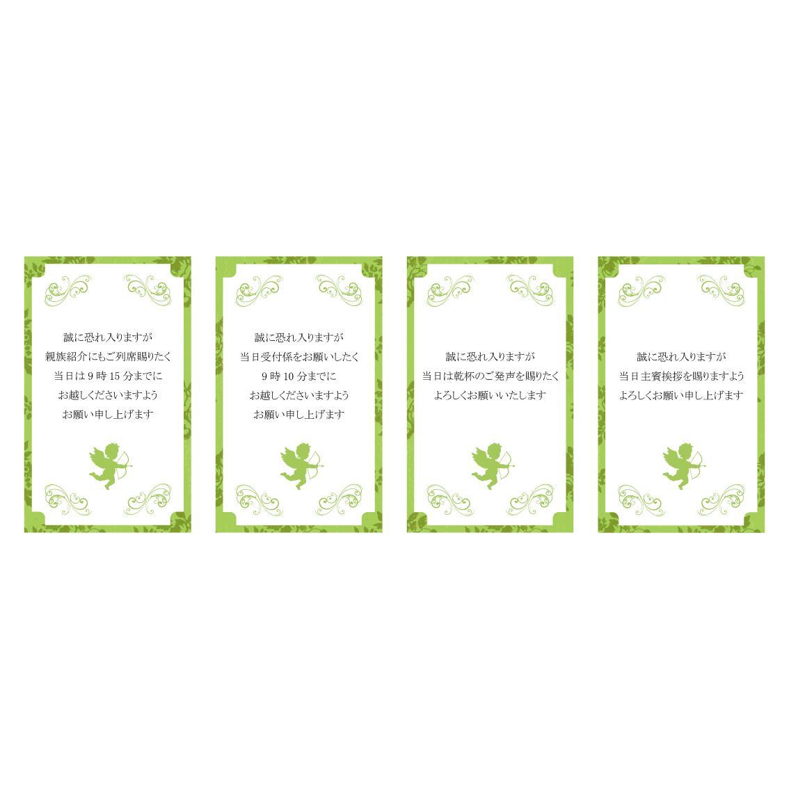 ウェディング招待状♪付箋をデザインします オリジナルなウェディングをご希望の方に!