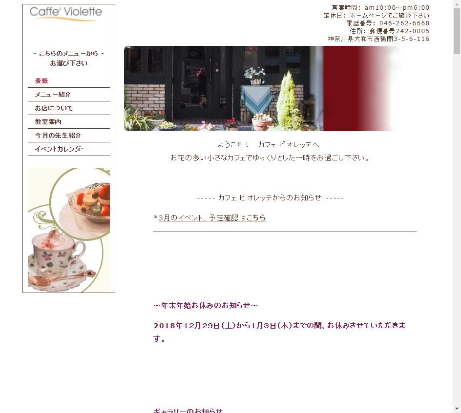 ホームページ、ウェブサイトを作ります レストラン、カフェ、名刺に載せるウェブサイトを持ちたい経営者