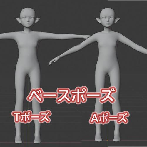 3Dアバターモデルの素体制作承ります モーフで体型調整可能な人型素体がほしい方へご提供致します