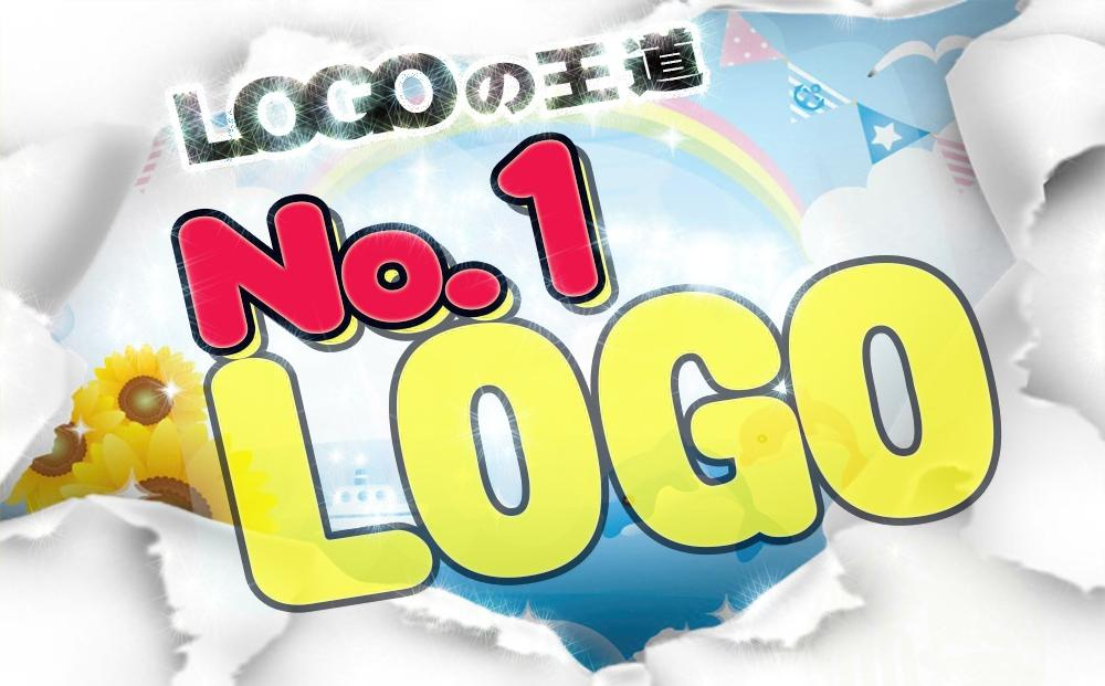 LOGO王道サービス!永遠活躍するロゴ作成します LOGOマークは会社・商品・サービスの顔➡一目ぼれされること