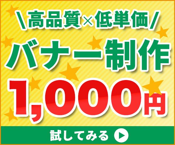 格安!注目を集めるバナー・ヘッダー画像を制作します 【1枚たった1,000円であなたの売上アップにつなげます!】 イメージ1