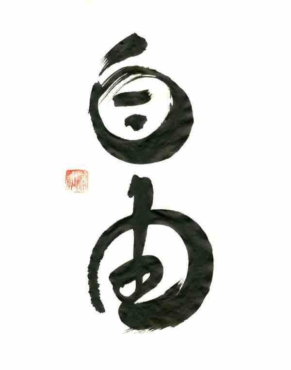 筆文字 書文字 ご要望に応じて描きます アナログ感があるロゴや標語が必要な方に!