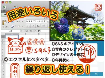 【4/3更新】イラストや手書き文字もOK!キレイな電子印(デジタル印)が作れます