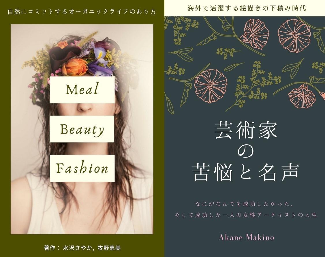 電子書籍(kindle等)の表紙をデザインします 印象的なデザインで多くの人を惹きつける洗練された表紙にします