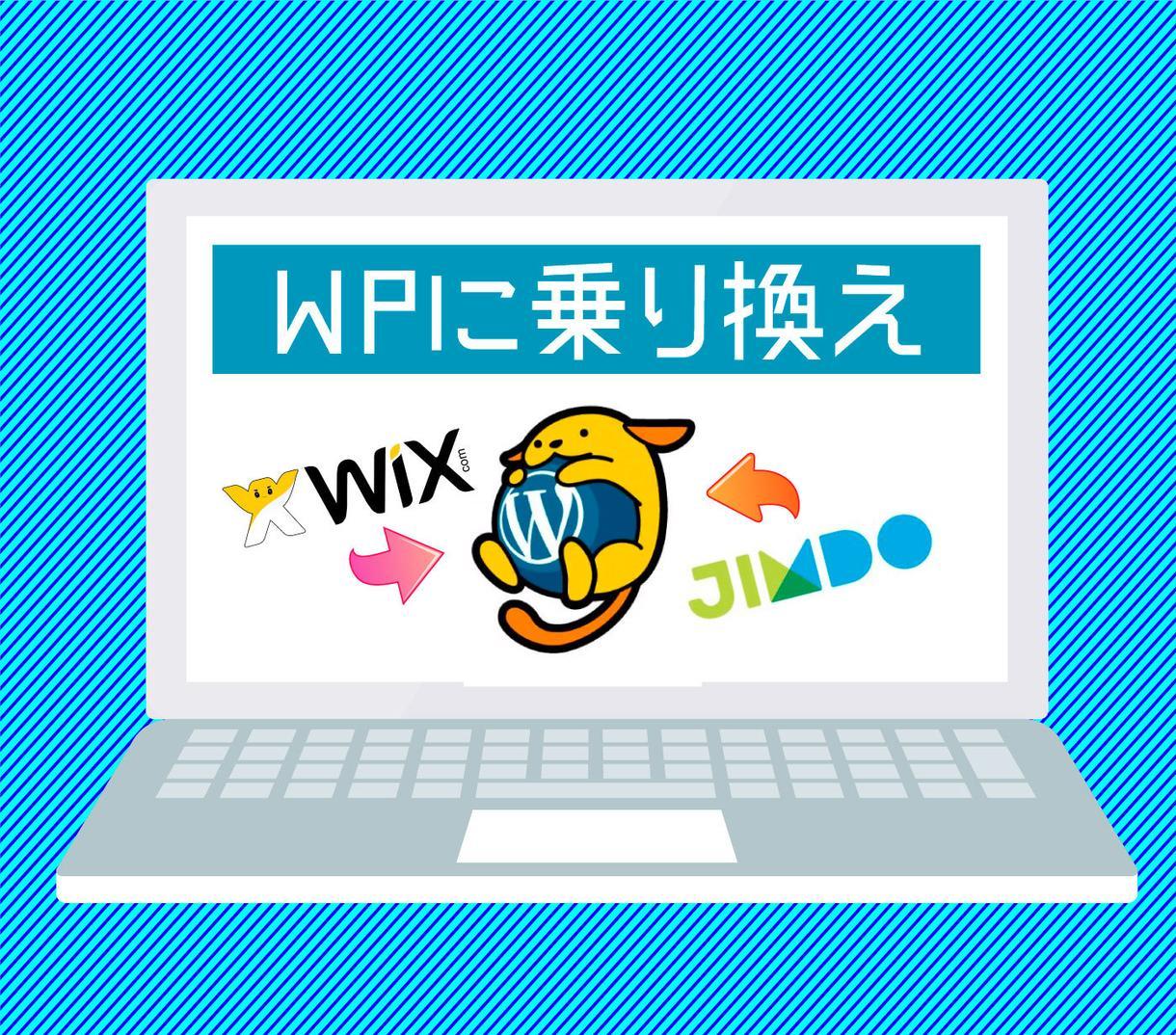 ワードプレスへの乗り換えを支援します WixやJimdoからのWPへの乗り換えを丁寧に支援します!