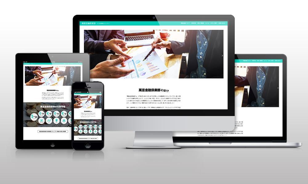 リーズナブルな価格でホームページ作成します 自分で更新可能ワードプレスで構築します!