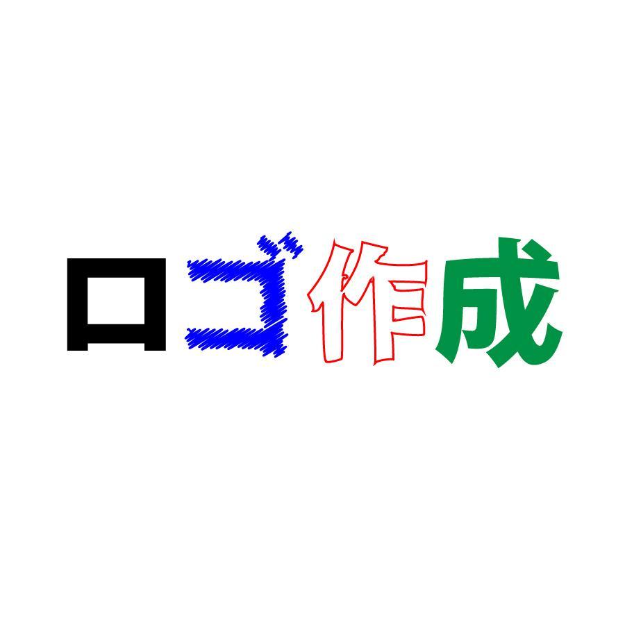 会社などのロゴの制作を請け負います シンプルなタイプのロゴの制作ならお任せください。