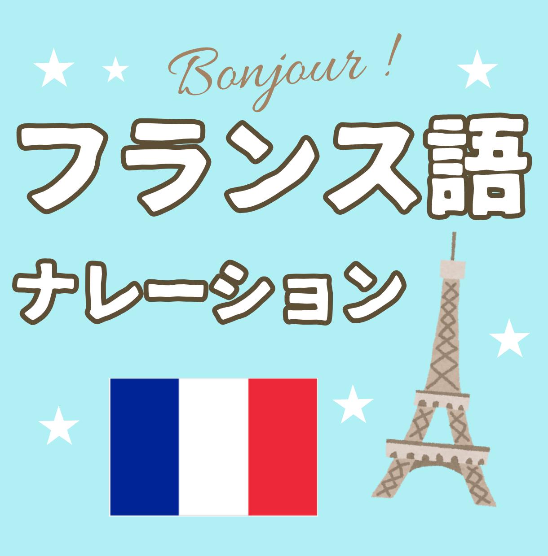 フランス人が美しいフランス語でナレーションをします どの内容でもOK!どのトーンでもOK!高質なナレーションです