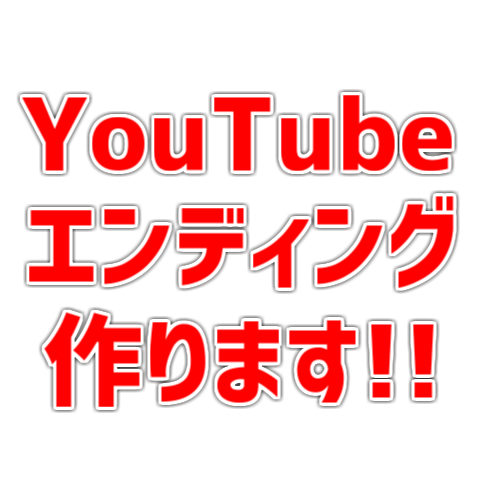 YouTubeのエンディング作ります 貴方だけの完全オリジナルで製作いたします! イメージ1