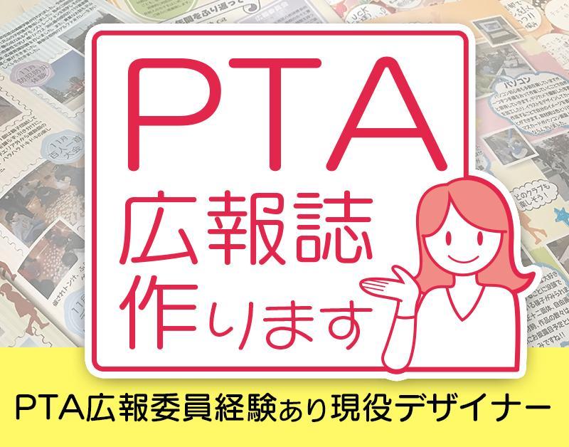 PTA経験者が【PTA広報誌】制作します お困りごとを現役デザイナーが丸っと解決します! イメージ1
