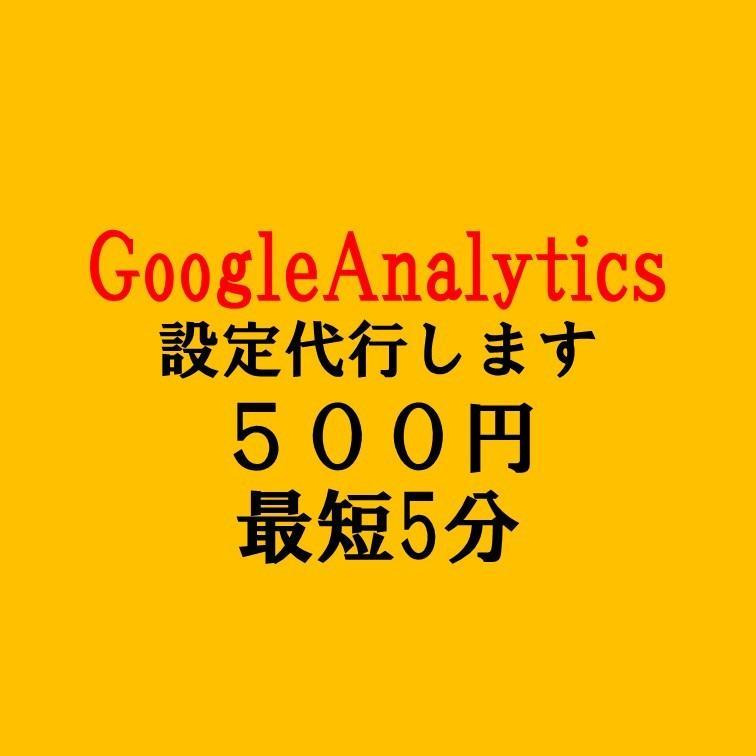GoogleAnalyticsの設定方法教えます 1時間対応。GoogleAnalyticsのわからない方へ!