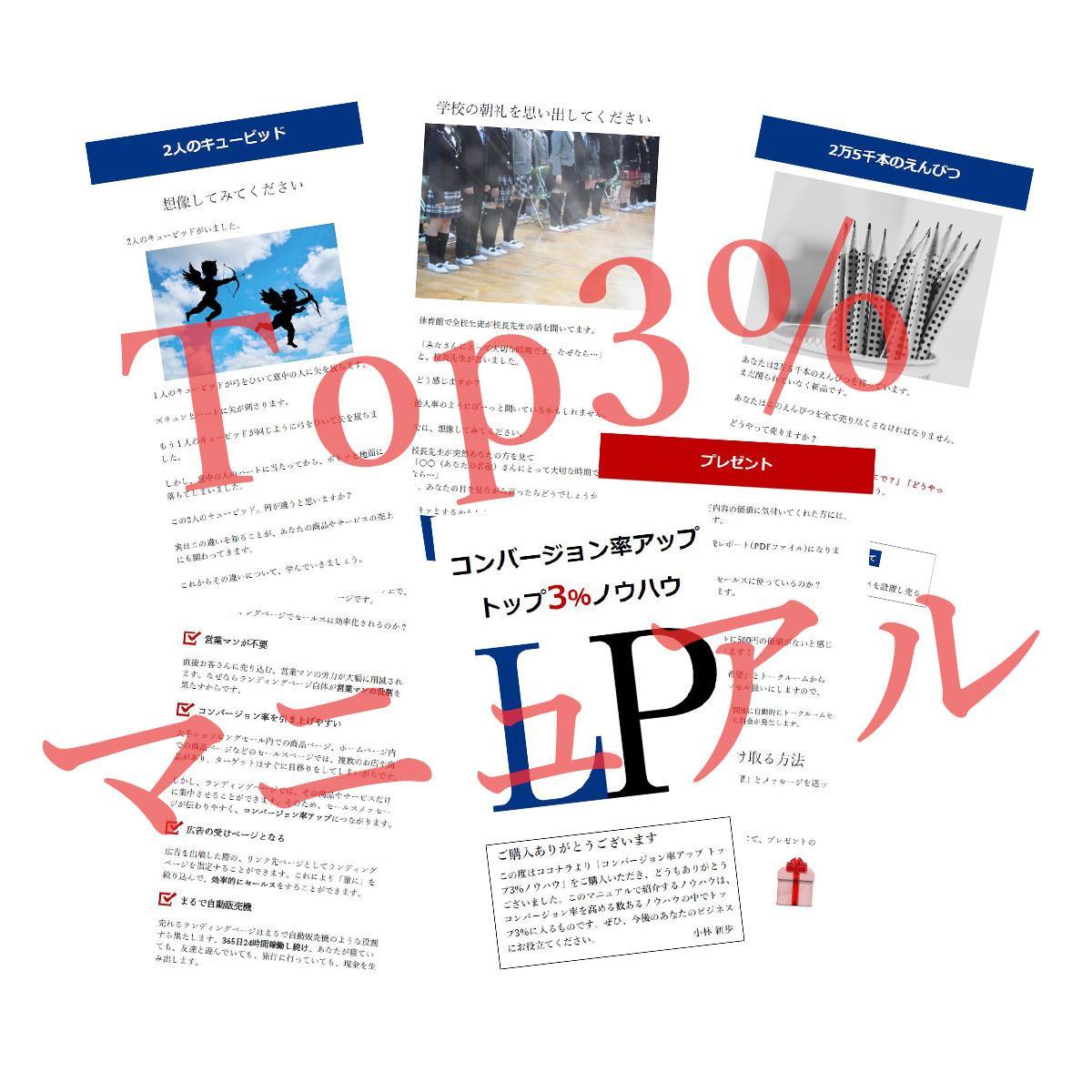"""LPのコンバージョン率アップの方法を教えます アクビしてた学校の""""とある授業""""が、LP売上アップの鍵だった"""