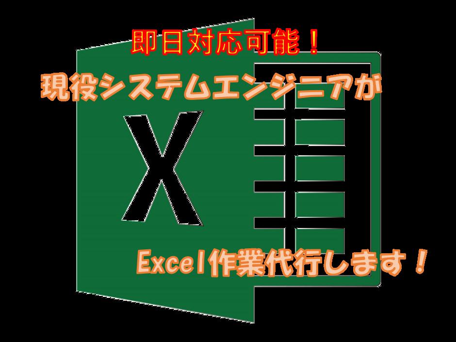 即日対応可能!Excelでデータ入力、集計承ります 画像からでも可能です!現役SEがあなたのお手伝いを致します! イメージ1